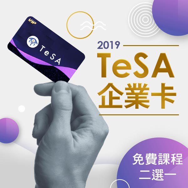 2019TeSA企業卡  TeSA會員卡,電子商務