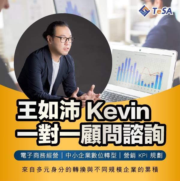 【一對一顧問諮詢 1.5hrs 】電子商務經營|中小企業數位轉型|營銷 KPI 規劃