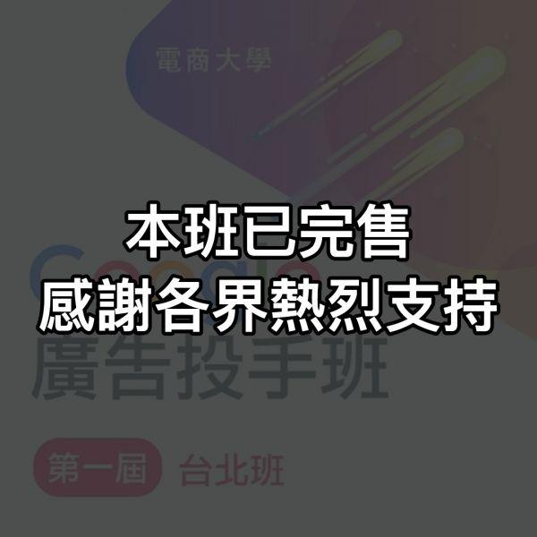 【電商大學-第一屆台北班】Google廣告投手班(7/19開課) 電商大學,FB,廣告,ROAS