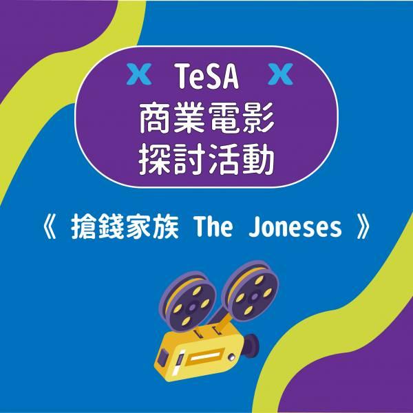 TeSA商業電影探討活動:『搶錢家族 The Joneses』