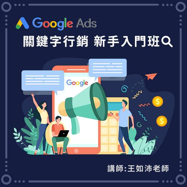 [小班制] Google Ads  關鍵字行銷新手入門班 [6H] [確定開班]