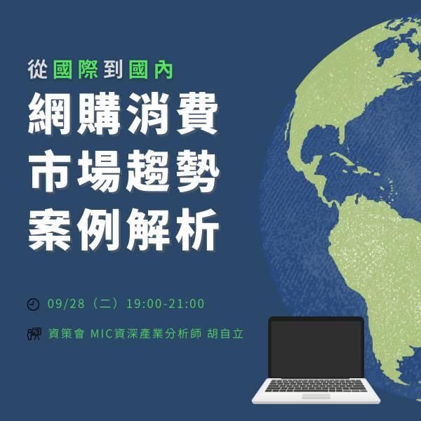 9/28(二)從國際到國內,網購消費市場趨勢與案例解析