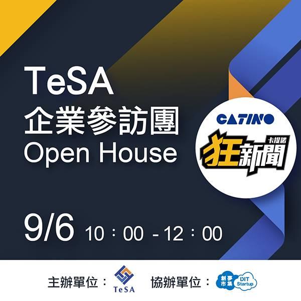 【 限量30名 】TeSA企業參訪團-9/6(五)卡提諾 區塊鏈,杜拜,旅遊,獨角獸
