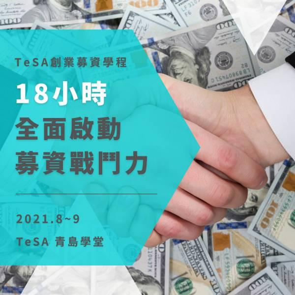 【TeSA 創業募資學程】18小時,全面啟動募資戰鬥力的7堂課/8~9月