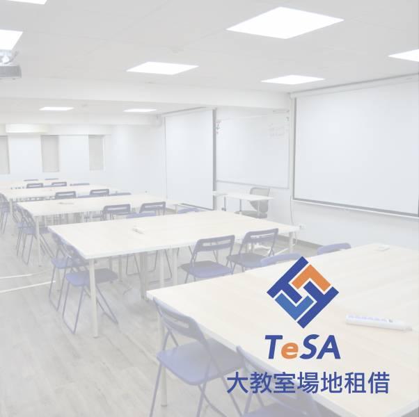 TeSA 大教室場地租借