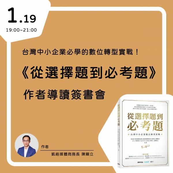 01/19 台灣中小企業必學的數位轉型實戰!《從選擇題到必考題》作者導讀簽書會