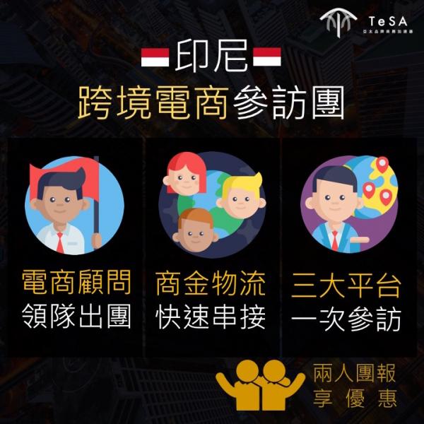 5天4夜印尼跨境電商參訪團|2人團報共折6000|確定出團 跨境,電商,印尼,參訪
