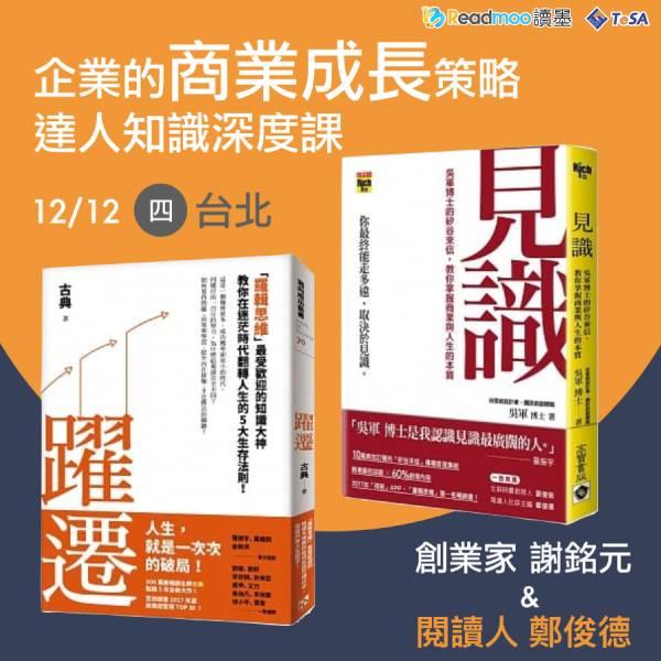 【TeSA&閱讀人聯名】行動知識工作坊|12/12 企業的商業成長策略