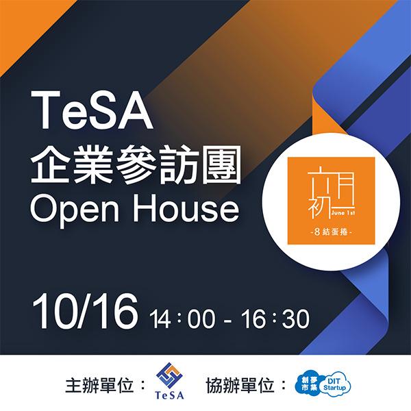 TeSA 企業參訪團-10/16(三)8結蛋捲