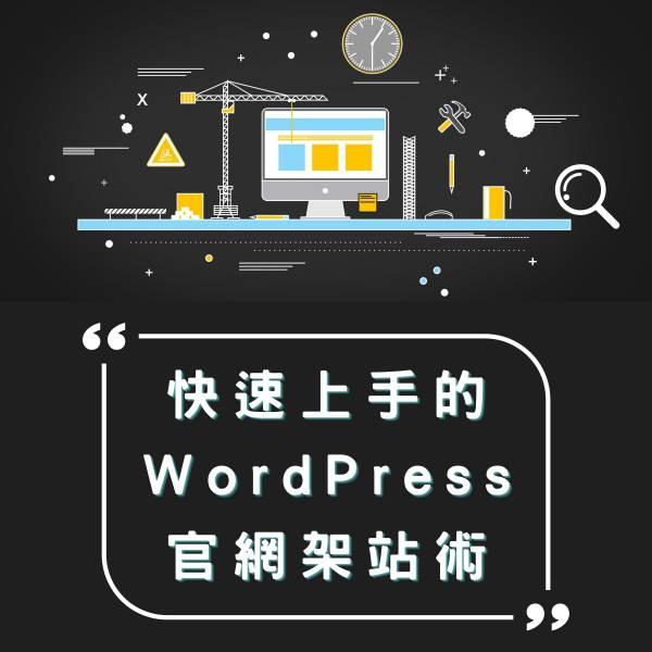 4/28(三)快速上手的WordPress官網架站術 (3H)