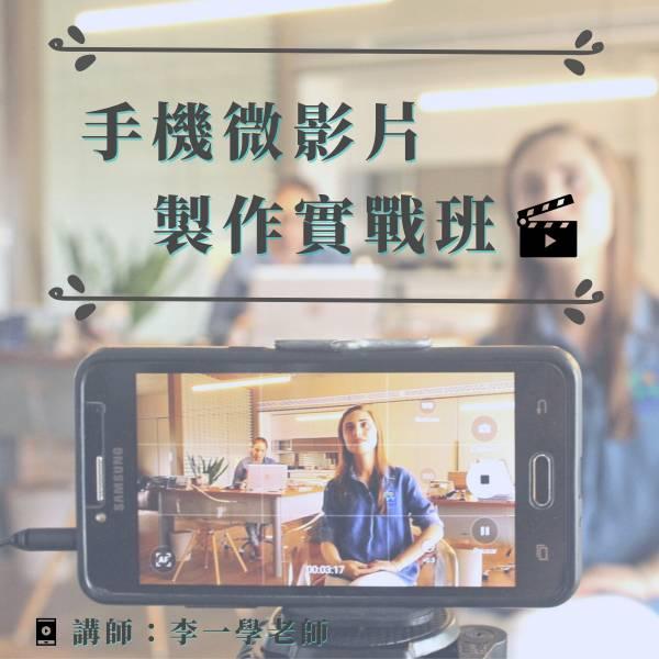 【TeSA X放大】 手機微影片製作實戰班
