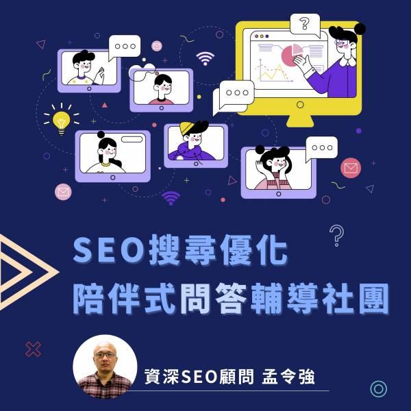 SEO 搜尋優化-陪伴式問答輔導社團-孟令強老師