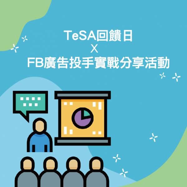 【台中場】TeSA回饋日 X FB廣告投手實戰分享活動