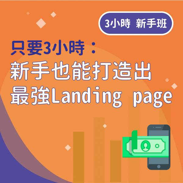 只要3小時:新手也能打造出最強Landing page|早鳥價1200元