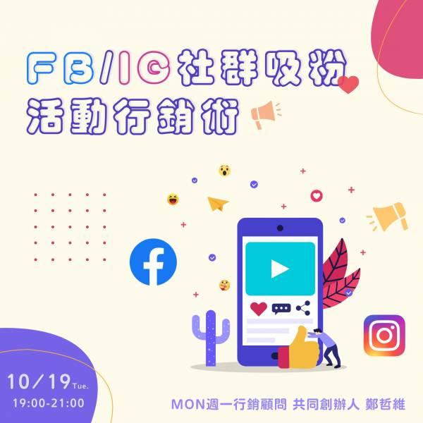 【可線上參與】10/19(二)FB、IG社群吸粉與活動行銷術