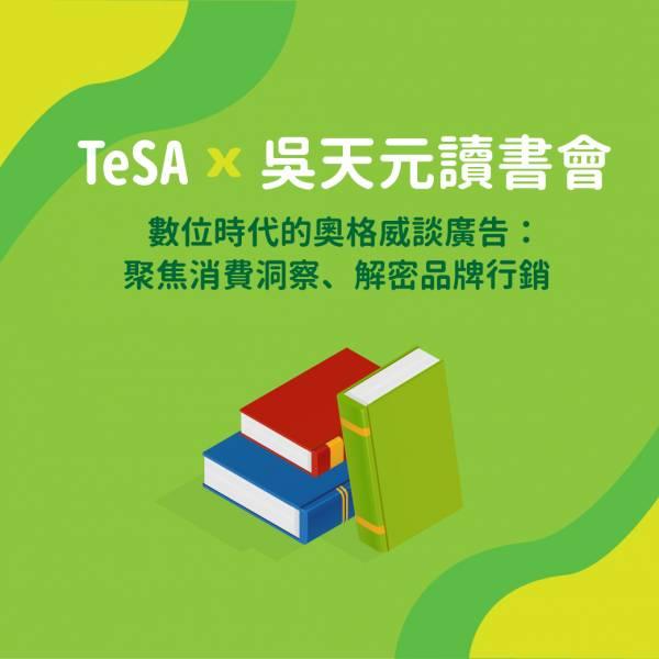 【 TeSA讀書會系列 × 吳天元 】直播影音