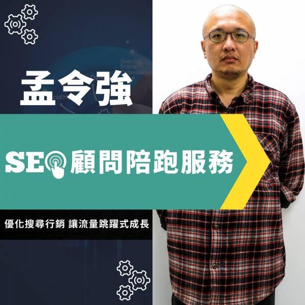 【SEO顧問陪跑服務】優化搜尋行銷,讓流量跳躍式成長 – 孟令強