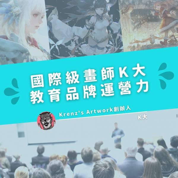【重播】一筆畫出百倍會員增長!國際級畫師K大的教育品牌運營力