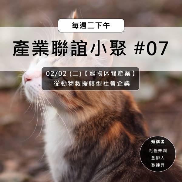 02/02  產業聯誼小聚 #07【寵物休閒】從動物救援轉型社會企業