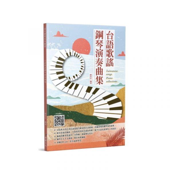 台語歌謠鋼琴演奏曲集【除了收錄耳熟能詳的台灣民謠外,也有當時流行在民間的東洋歌曲】