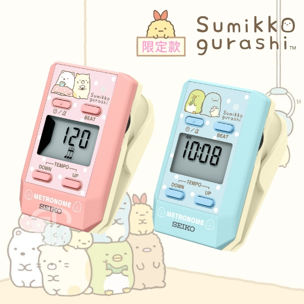 SEIKO 限定款 角落生物 DM51 夾式節拍器/可當譜夾/時鐘 DM51SGP/DM51SGL 台灣公司貨【Sumikko gurashi】