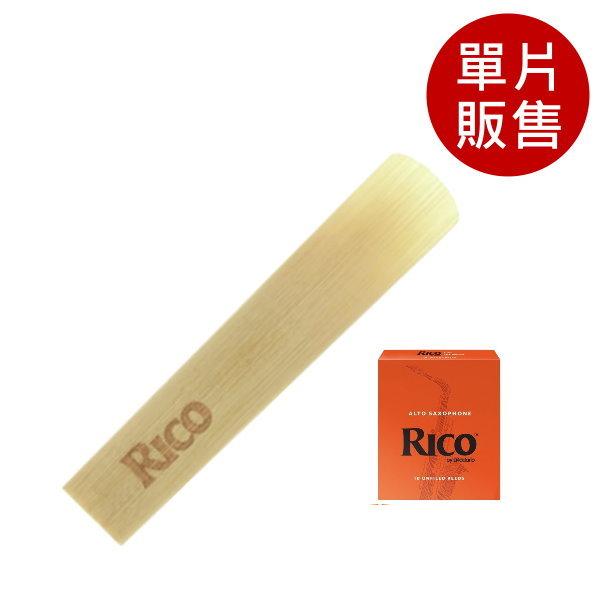 美國 RICO 中音 薩克斯風竹片 2號/2.5號/3號/3.5號 Alto Sax (單片裝) 橘包裝【Daddario】