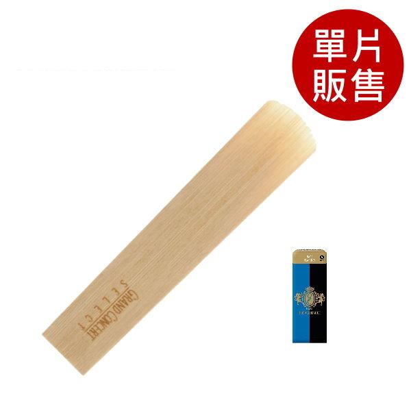 美國 RICO Grand Concert Select 低音 豎笛/黑管 竹片 3號/3.5號/4號 Bass Clarinet (單片裝) 藍黑包裝【DAddario】
