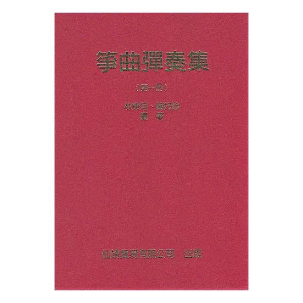 箏曲彈奏集 第一冊 【彈箏入門/基本指法解說】