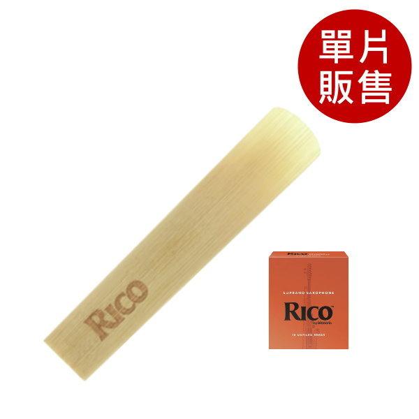 美國 RICO 高音 薩克斯風竹片 2號/2.5號/3號/3.5號 Soprano Sax (單片裝) 橘包裝【Daddario】