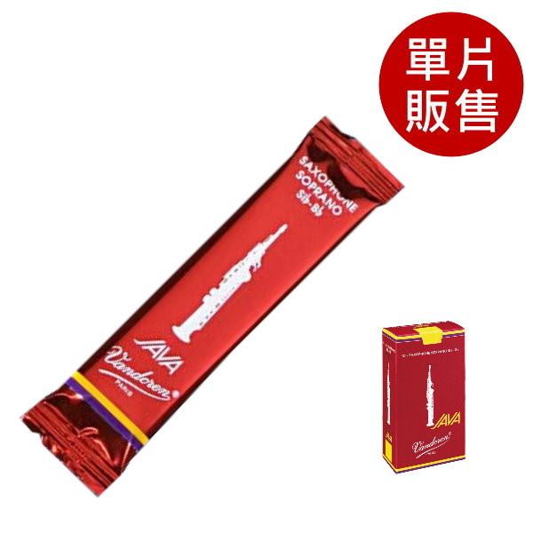 Vandoren 竹片 JAVA 紅盒 高音薩克斯風竹片 2號/2.5號/3號 Soprano Sax (單片裝)