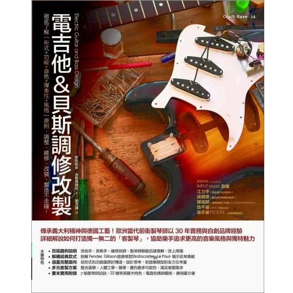 電吉他&貝斯調修改製【從熟悉外形/掌握細節/了解設計概念,建立選材、改裝、維修、設計、製作的實務原則】