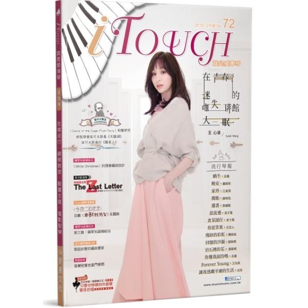 i Touch(就是愛彈琴) 第72輯【鋼琴譜/五線譜/鋼琴教學】 i Touch(就是愛彈琴) 第72輯【鋼琴譜/五線譜/鋼琴教學】