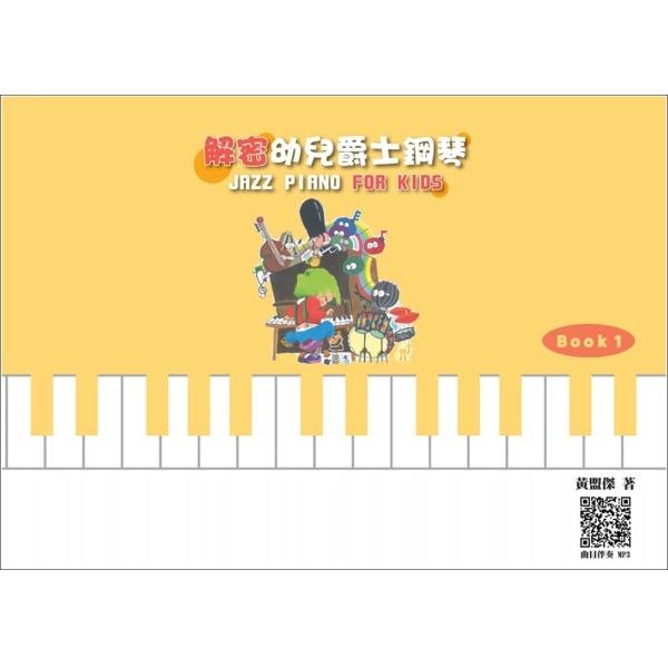 解密幼兒爵士鋼琴 Book 1【利用每天幼兒玩樂的積木遊戲,學習各個音符拍型認識與彈奏】 解密幼兒爵士鋼琴 Book 1【利用每天幼兒玩樂的積木遊戲,學習各個音符拍型認識與彈奏】