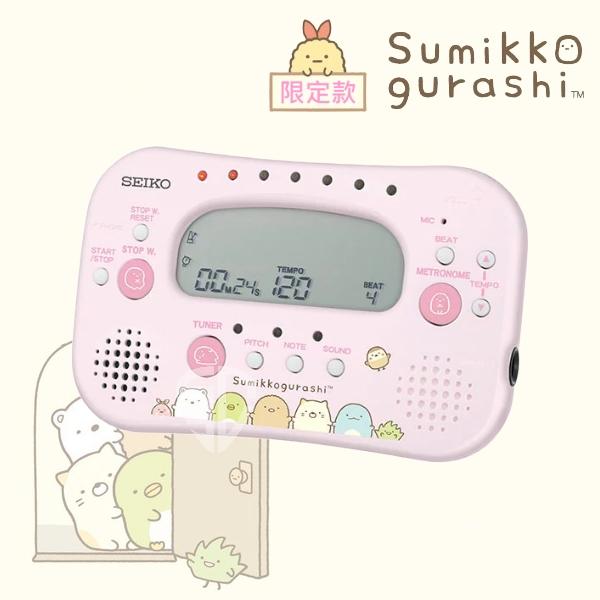 SEIKO 限定款 角落生物 STH100 SGP 二合一節拍調音器 台灣公司貨【Sumikko gurashi】