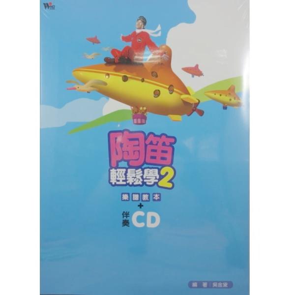 陶笛輕鬆學 2【樂譜教本 + 伴奏 CD】