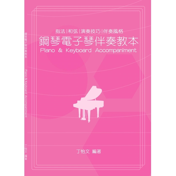 鋼琴電子琴伴奏教本【零基礎到能夠右手演奏世界名曲的旋律,加上左手彈伴奏,輕鬆演奏出來】