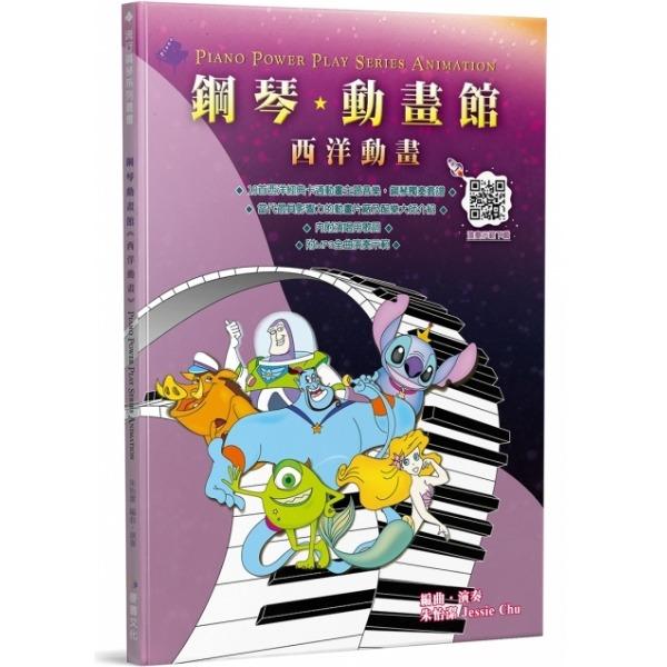 鋼琴動畫館:西洋動畫【五線譜】 鋼琴動畫館:西洋動畫【五線譜】