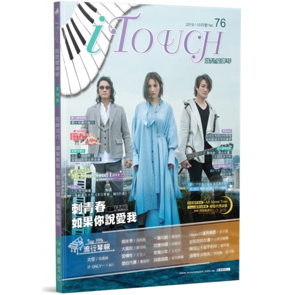 i Touch(就是愛彈琴) 第76輯【鋼琴譜/五線譜/鋼琴教學】