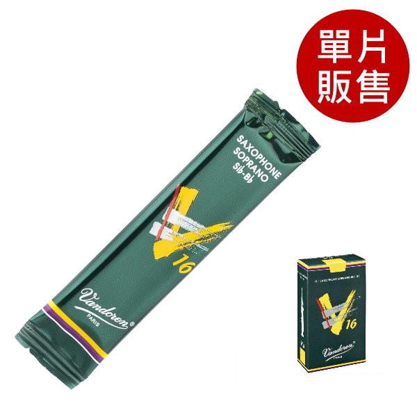 Vandoren 竹片 V16 深綠盒 高音薩克斯風竹片 2號/2.5號/3.5號 Soprano Sax (單片裝)