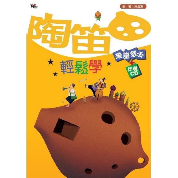 陶笛輕鬆學 1【樂譜教本 + 伴奏 CD】