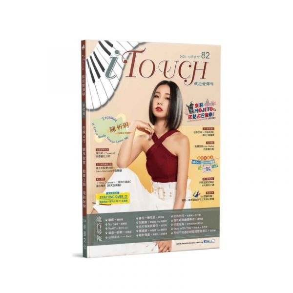 i Touch(就是愛彈琴) 第82輯【鋼琴譜/五線譜/鋼琴教學】