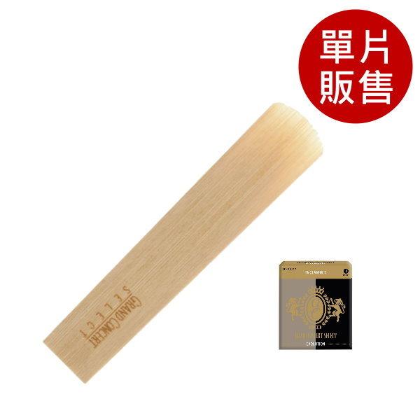 美國 RICO Grand Concert Select 豎笛/黑管 竹片 Evolution 2.5號/3號/3.5號/4號 Bb Clarinet (單片裝) 灰黑包裝【DAddario】