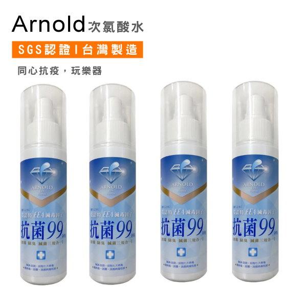 SGS認證 艾諾特 抗菌液 / 消毒水 / 除臭 / 99.99% 高效抗菌 次氯酸水 100ml 4入 台灣製造 防疫 艾設特,抗菌液,消毒水,除臭,消毒,次氯酸水,洗手