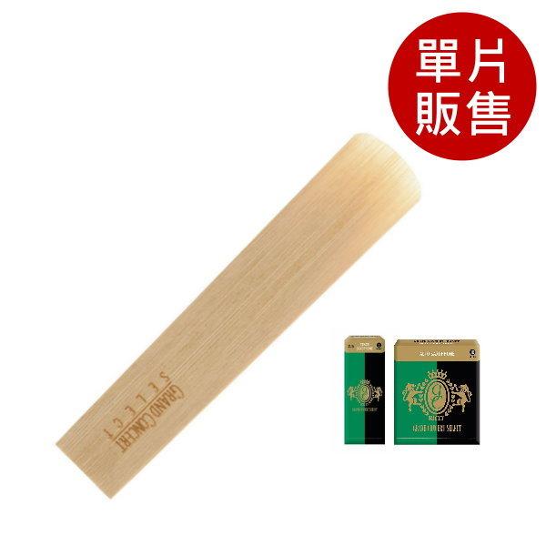 美國 RICO Grand Concert Select 次中音 薩克斯風竹片 2.5號/3號 Tenor Sax (單片裝)【綠黑包裝】