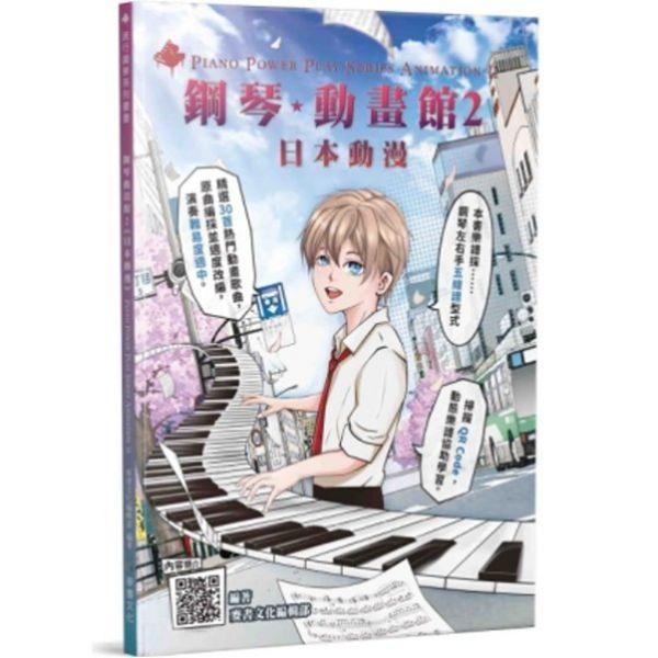鋼琴動畫館 2 (日本動漫) 【精心選錄30首動漫歌曲,鋼琴演奏五線譜】
