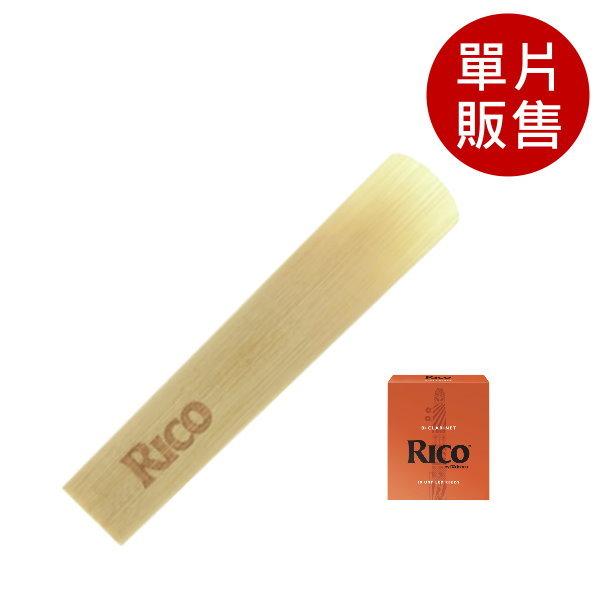 美國 RICO 豎笛/黑管 竹片 2號/2.5號/3號/3.5號 Bb Clarinet (單片裝) 橘包裝【DAddario】