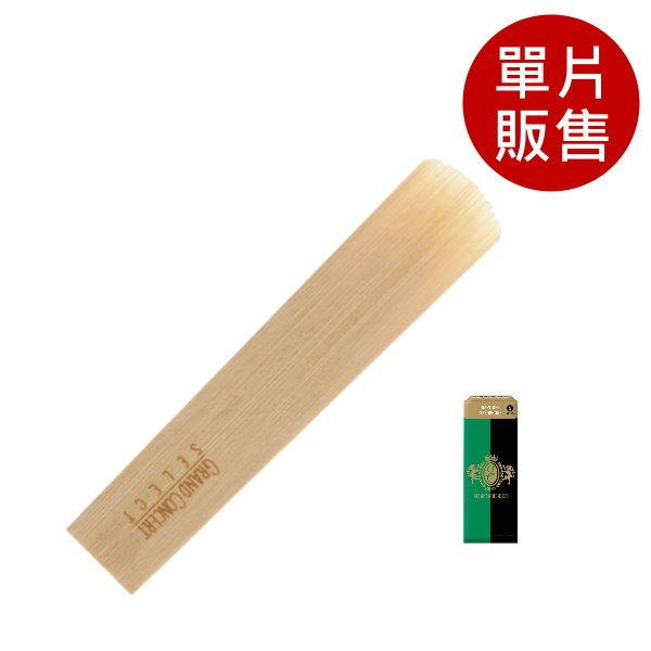 美國 RICO Grand Concert Select 上低音 薩克斯風竹片 2.5號/3號/3.5號/4號 Baritone Sax (單片裝)【綠黑包裝】