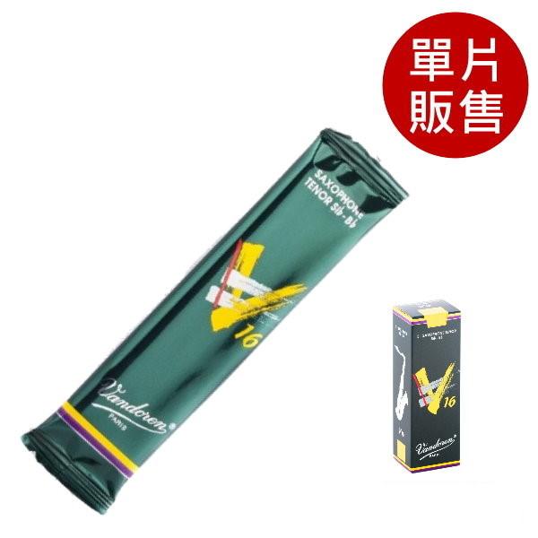 Vandoren 竹片 V16 深綠盒 次中音薩克斯風竹片 1.5號/2.5號/3號 Tenor Sax (單片裝)