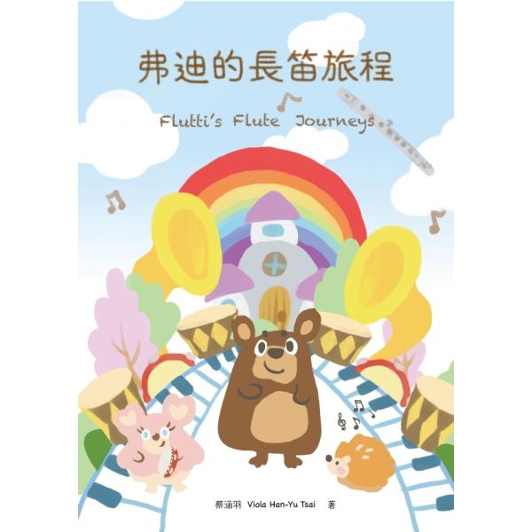 弗迪的長笛旅程【台灣第一本專門為幼兒編寫的長笛教材】