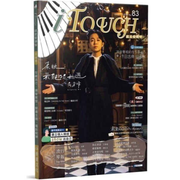 i Touch(就是愛彈琴) 第83輯【鋼琴譜/五線譜/鋼琴教學】